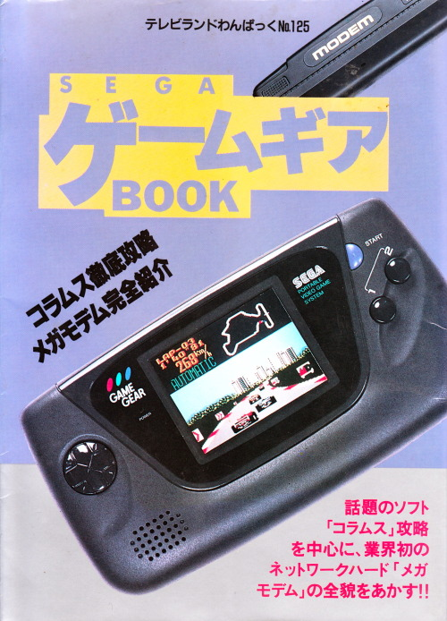The Sega Game Gear Book from 1990 HCKblog