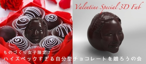 Let Your Lover Eat Your 3D Printed Chocolate Head this Valentine's Day Some people give roses, some people give 3D printed jewelry, some people give their undying love but in Japan, you can give your lover your chocolate head so they can bite into your cranium as the ultimate valentine sentiment. Powered by 3D printing