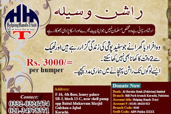 The Easiest Swift Code Al Baraka Bank Pakistan {Fctiburonesrojos}
