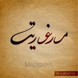Margaret name Calligraphy ~< more names >~