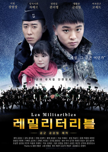 Korean Air Force Makes Amazing 'Les Miserables' Spoof   The airman of the Republic of Korea recently dropped an elaborate 14-minute parody of Hollywood's recent remake of the insanely popular musical Les Miserables.