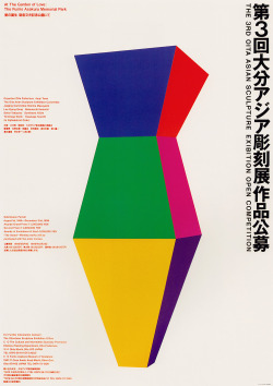 gurafiku: Japanese Poster: Oita Asian Sculpture Exhibition. Ikko Tanaka. 1996