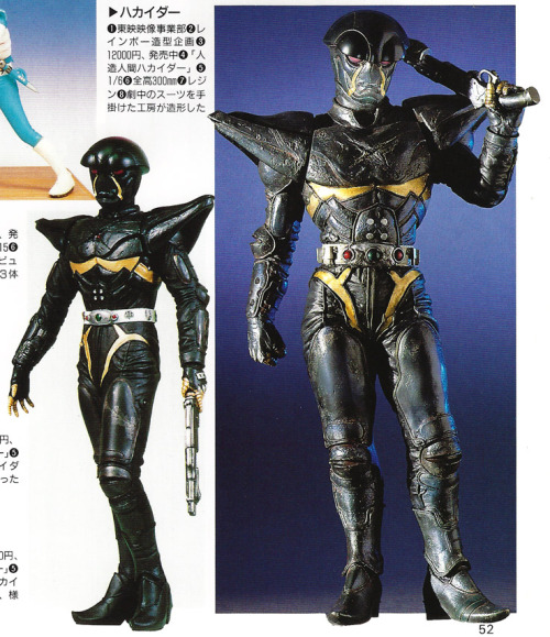 Mechanical Violator Hakaider was a movie I really wanted to like, but even I have my limits. Hobby Japan EX, Summer 1995.