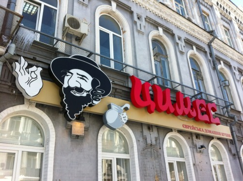 Great sign for a Jewish restaurant, Tysmes, in Kiev, Ukraine