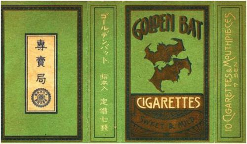 "ゴールデンバット ""In habitual smokers of Golden Bat, there were some famous writers, and the name of 'Bat' appears in their literary works. Well known…writers Ryūnosuke Akutagawa, Osamu Dazai and Chūya Nakahara loved to smoke Golden Bat. Hyakken Uchida liked high-quality cigarettes, such as 'Asahi', 'Peace', but he mentioned 'Bat' as the cigarette he desired to smoke sometimes. The naturalist, Minakata Kumagusu also smoked Golden Bat, and he used its box as a specimen case of a slime germ he collected."""