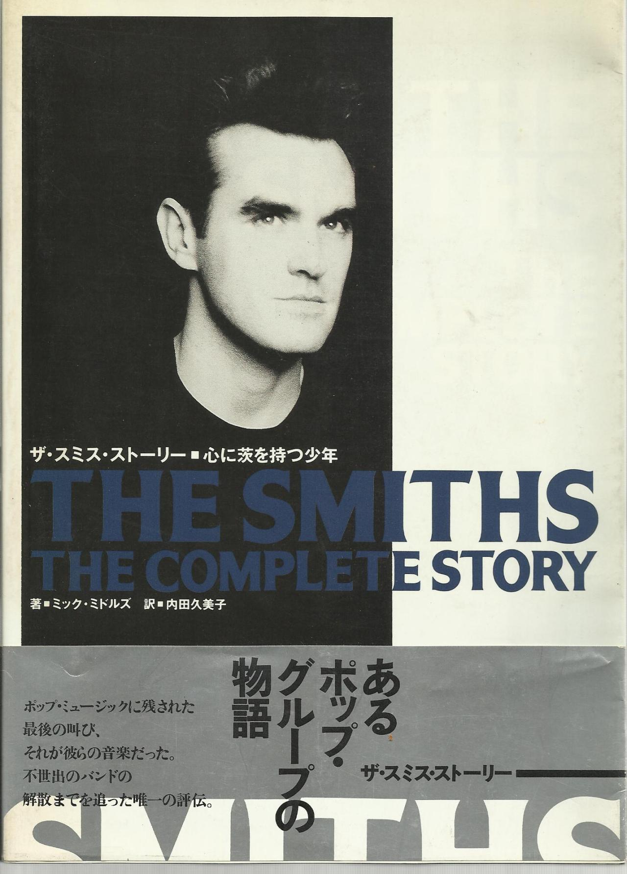 education-in-reverse:  The Smiths, the complete story, japanese cover