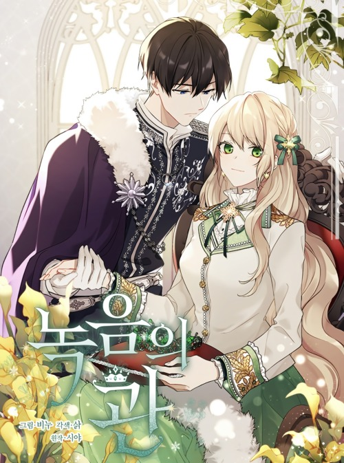 The Viridescent Crown(OnGoing) #the viridescent crown #manhwa #La corona de la escritora #Amor eterno#녹음의 관#Daon#Daon Creative#Salk#Siya#Siya (시야)#시야#Recording Hall#Webtoon#romance#ongoing#update#colour#color