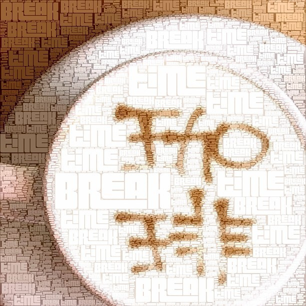 珈琲 Break Time                    #写真 #漢字 #日本語 #珈琲 #コーヒー #picture #kanji  #Japanese  #coffee  #breaktime  #iphone5