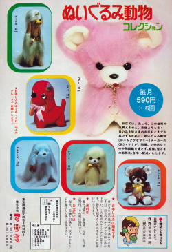 c86:   Masami's Stuffed Animal Collection, 1968 via Retromania GoGo
