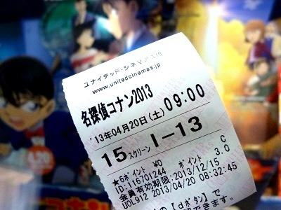 gonamsoon:  名探偵コナン  (cinema ticket)