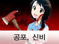 공포, 신비 무료애니 감상 리뷰 자막