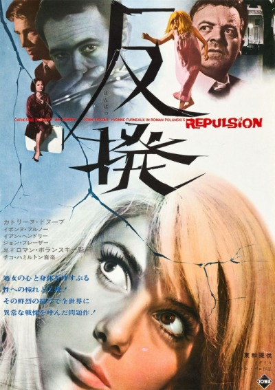 theswinginsixties:  Roman Polanski's 'Repulsion' - 1965 Japanese film poster, starring Catherine Deneuve