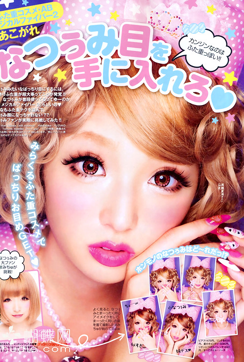 Ranzuki January 2013 | Eyemake Tutorial