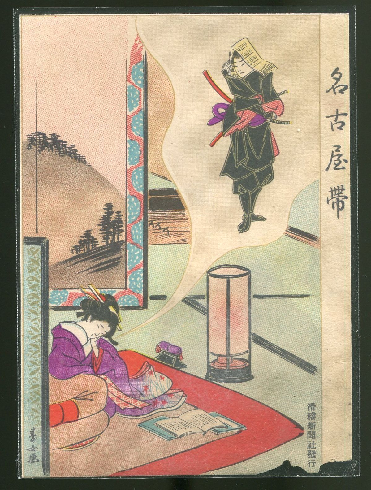 "thekimonolady:  I give you the original fangirl… 1907 postcard titled ""Nagoya Obi"", featuring a courtesan reading a novel and daydreaming about the handsome hero in the novel. XD"