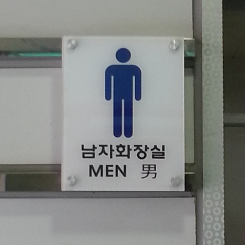 For the word men is hella long in korean