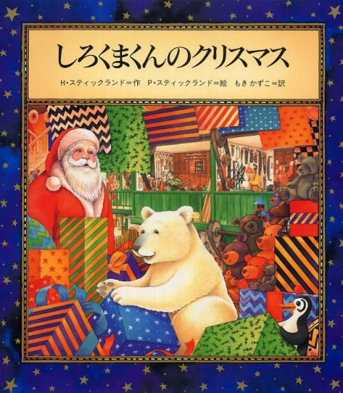 The Christmas Bear by Paul and Henrietta Stickland,  Japanese edition, to be read in English by the former Doctor Who, David Tennant, on CBeebies for Bedtime Story on Christmas Eve