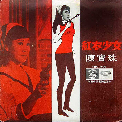 Japanese Design: An album cover; She and gun.