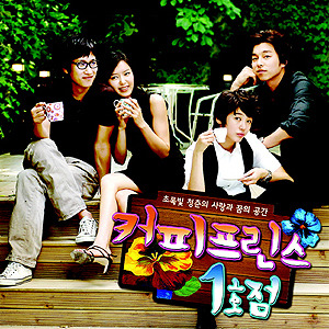 ~ COFFEE PRINCE ~ Funny, romantic, and completely charming. Starring heartthrobs Gong Yoo and Lee Seon Gyun and sassy starlet Yoon Eun Hye in a gender-bending performance, the drama is both a romantic comedy of errors and a sensitive urban drama about the dreams and confusions of young people. Gong Yoo stars as Han Kyul, a wealthy and hot-tempered young man who can't figure out what he wants to do in life. At his grandmother's prodding, he begins to run a coffee shop and, mistaking the boyish-looking Eun Chan (Yoon Eun Hye) for a guy, he hires her to work at the cafe…and pose as his boyfriend! It was just a ploy to scare off all of his grandmother's arranged blind dates, but the confused Han Kyul begins to fall for Eun Chan.