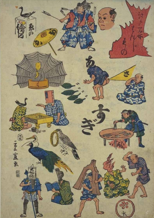 Japanese Poster: Anus of the rising sun. Toy Pictures. 1860.