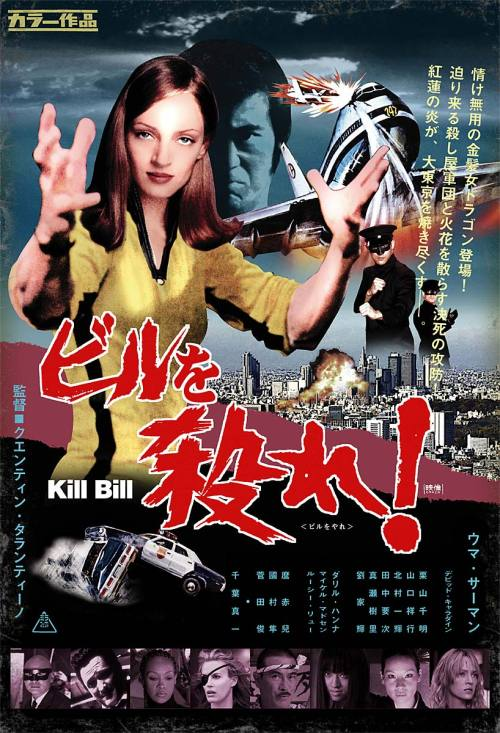 Japanese Movie Poster: Kill Bill. Hong Kong action cinema! 2003.