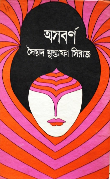 01 South Asian book cover, via Women, Snakes and Stalkers (via A Journey Round My Skull)
