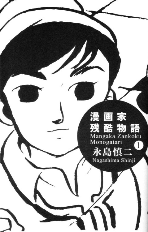 Japanese Book Cover: The Cruel Story of a Manga Artist. 1961.