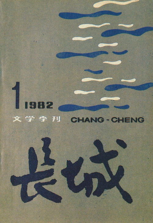 Chinese Book Cover: The Great Wall. 1982.