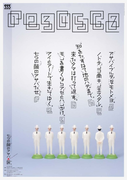 Japanese Exhibition Poster: 1.2.3.4.5.6.7 Faces. 2005.