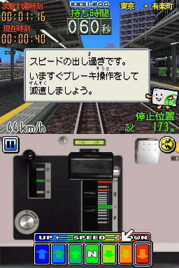 "Densha de Go! Special Version — Revived! Showa Yamanote Line from Square Enix. A new version of Taito's famous train simulation game, which allows you to experience the thrill of operating a commuter train in Japan, will be released in Japan July 22, and I'm… slightly excited? Maybe? I say ""maybe"" because a DS version will be more easily accessible to people like me who can't afford to import one of the specialized controllers made for other versions of the game (which are designed to simulate real train controls). But at the same time, the weird controller is kind of the whole point. Instead of a big controller, the DS version uses the touch screen to display a control panel. In addition to simulating the modern Yamanote Line (which basically surrounds Tokyo), this version includes a ""Showa Mode"" that recreates Tokyo of the '50s/'60s as the backdrop for your regular, careful routes.  (I wanted to link to the Nasubi episode here, in which Nasubi, stranded in an apartment with only contest winnings as his possessions, acquires a copy of Densha de Go! and a PlayStation. However, Hulu no longer has the series :( ) [Via Andriasang]"
