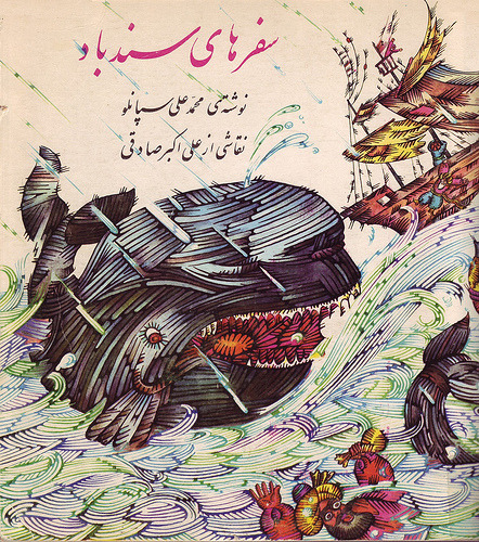 07 children's book from Iran (Travels of Sandbad (Seendbad? or Sindbad?) by Mohammad Ali Sepanloo, illustrated by Ali Akbar Sadeghi) (by A Journey Round My Skull)