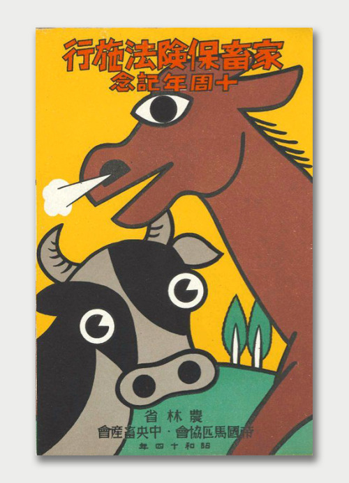 Japanese Postcard: In the eyes, domestic animals. 1937.
