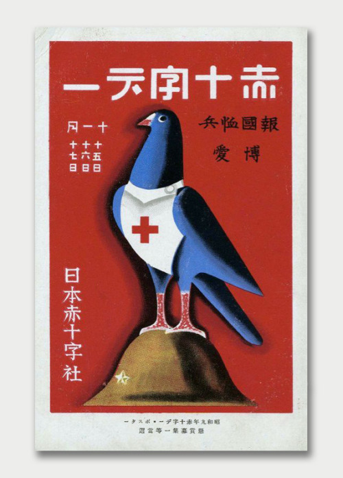 Japanese Postcard: Red Cross day. 1934.
