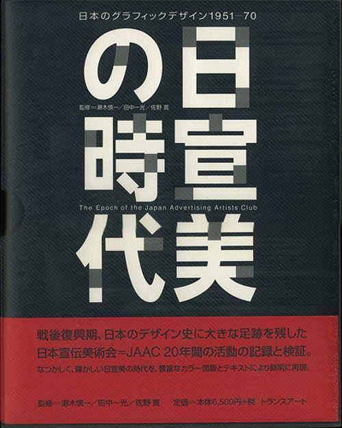 gurafiku:  Japanese Book Cover: Japanese Graphic Design 1951-70. 2000.