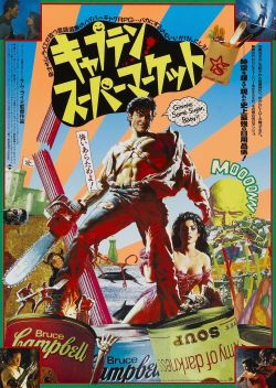 madcatlaughs:  Japanese poster for Army of Darkness  This can be reblogged until the end of time.