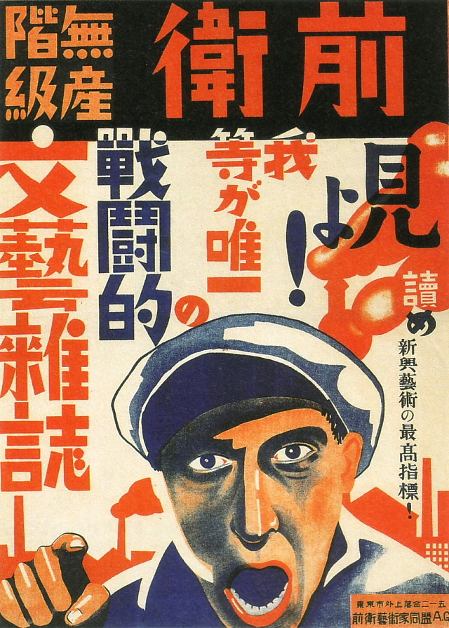 gurafiku:  Japanese Poster: Listen! Workers of All Nations! 1931(via gurafiku)