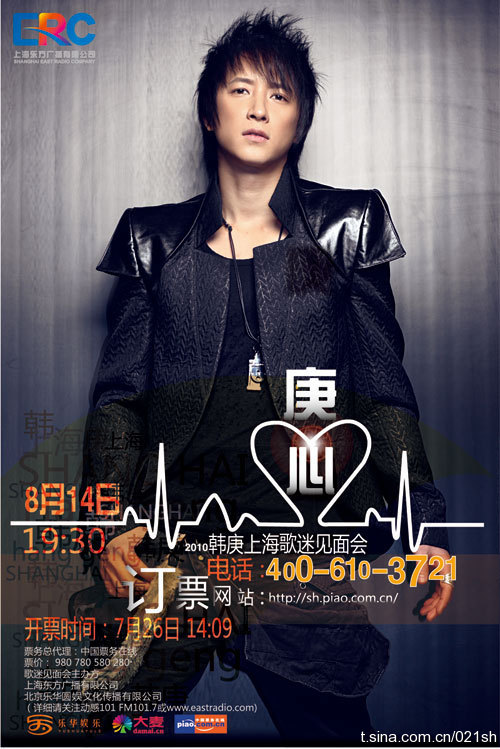 (via fuckyeahsuperjunior) Promo poster for the August 14 Shanghai fanmeet. Tickets go on sale on July 26.