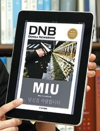 DNB : First digital newsbook in Korea by Dong A Ilbo