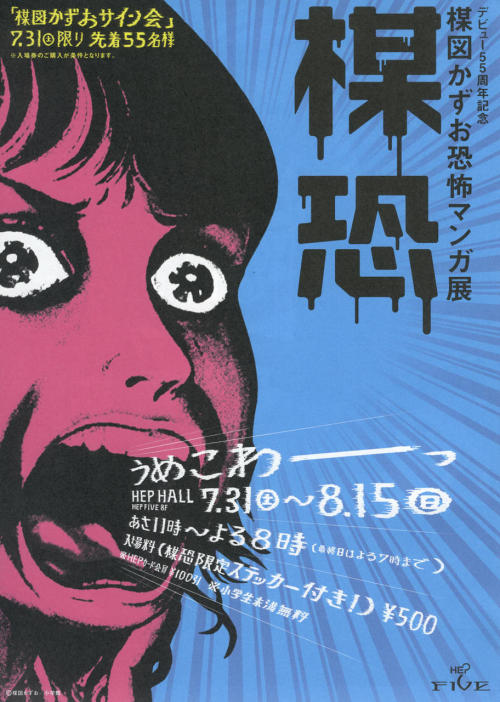 Japanese Exhibition Poster: Horror at HEP. Kazuo Umezu. 2010