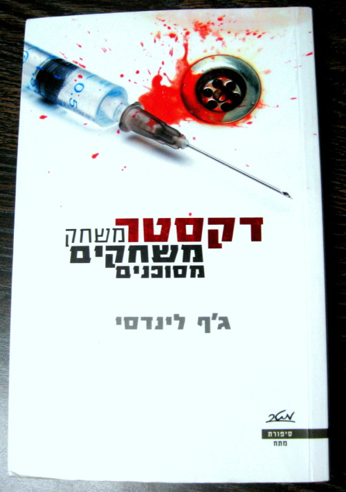 "Thought I'd share the second Dexter book cover in Hebrew. It's supposed to say ""Dearly Devoted Dexter"" but it actually means ""Dexter Playing Dangerous Games""."
