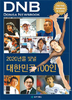 Donga News Book Vol 2 (First Digital Newsbook in Korea)