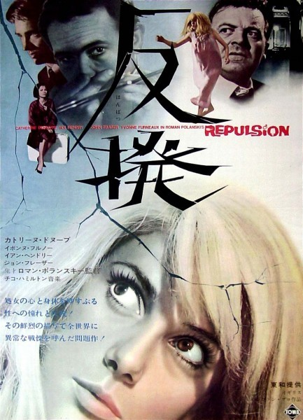 mudwerks:  Pulp International - Two vintage Japanese posters for Repulsion with Catherine Deneuve