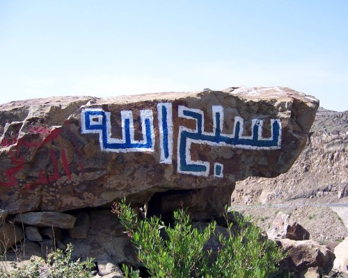 "graffiti - yemen. i saw a lot of graffiti like this in yemen. simple, religious messages on boulders along the side of the road. this one says ""glory to god"". there's an innocence about these that always touches me - as someone who has seen the obscene end of text graffiti at L stops in chicago, or truck stops in texas, or even girl's bathrooms in high school…"