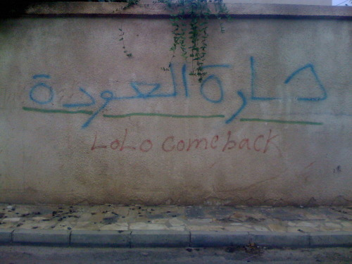 "graffiti - yemen. i walked by this particular piece of graffiti everyday for a year. it fascinates me. the arabic reads: ""the alley of return"". and who is lolo? did the same person write both lines? why arabic and english? is lolo supposed to meet someone here, in this alley? to add to the mystery - i saw two other ""comeback lolo"" graffiti in sana'a. someone misses lolo very much."