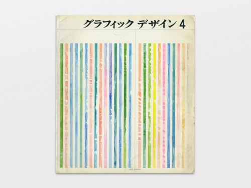 Graphic Design 4, 1961, designed by Ryuichi Yamashiro From 1959-1986, this Japanese quarterly promoted Japanese and Western designers, placing emphasis on work with a more constructed approach. This issue's cover designer Ryuichi Yamashiro is a prominent figure in Japanese Graphic Design, having founded the Nippon Design Center in 1960 with Yusaku Kamekura and Hiromu Hara. (via Display)