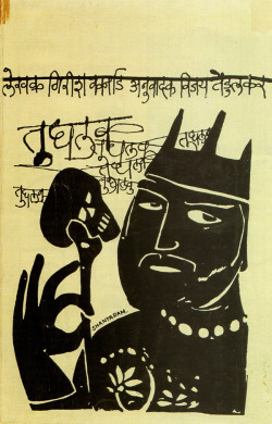 eyeburfi:  Cover for Marathi translation of Girish Karnad's play Tughlaq by Shantaram Pawar, via www.mansishah.net