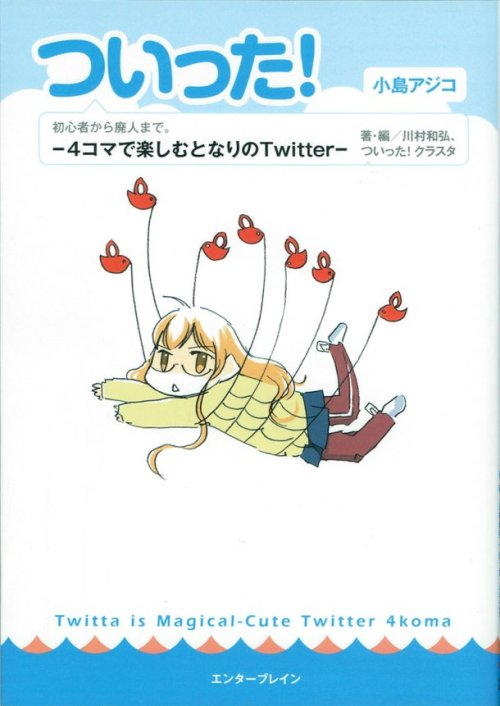 "What a shocker — a manga about Twitter You can promptly remove this from the ""Japan Was Bound To Make This"" file. Tta me! is a 4-panel romantic comedy centered around the popular social network. Could an anime adaptation be just around the corner? Up next: Tumblr manga. ;) [natalie]"