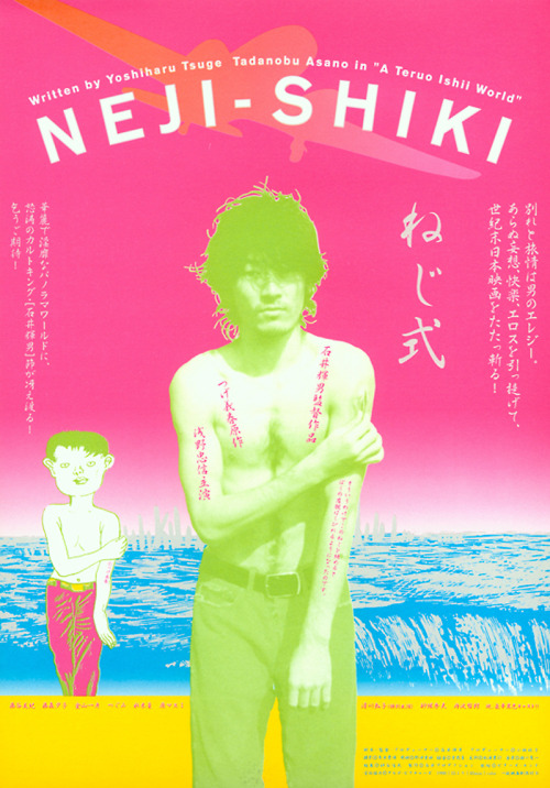 Japanese Movie Poster: Screwed. Neji-shiki. 1998
