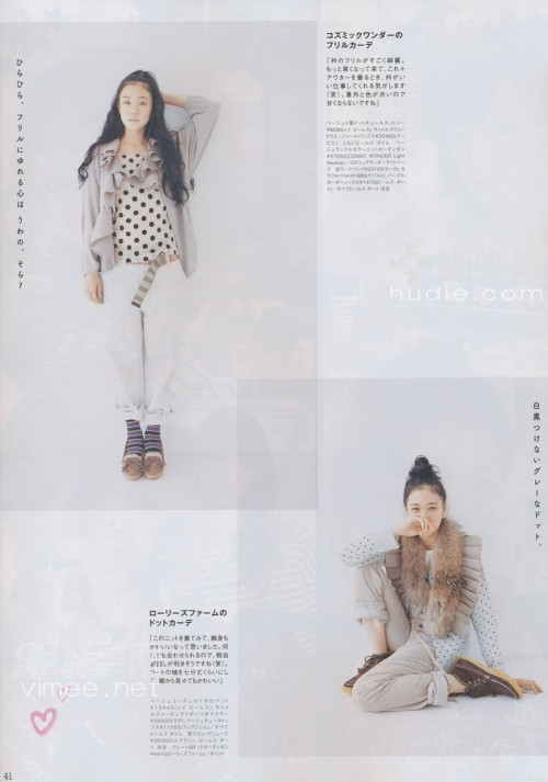 ohyeahmorigirl:  Zipper 2010 november with Aoi Yuu