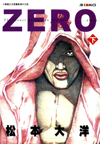 """ZERO by Taiyo Matsumoto  The story of a boxer who's been undefeated for nearly 10 years and has thus earned himself the nickname, """"Zero.""""  Volume 2 (1800px) Volume 2 (2400px) MU / MAL"""