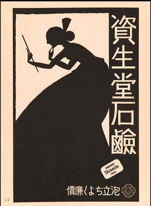 theshipthatflew:  Shiseido poster, 1925, from freakyfauna: Found here.